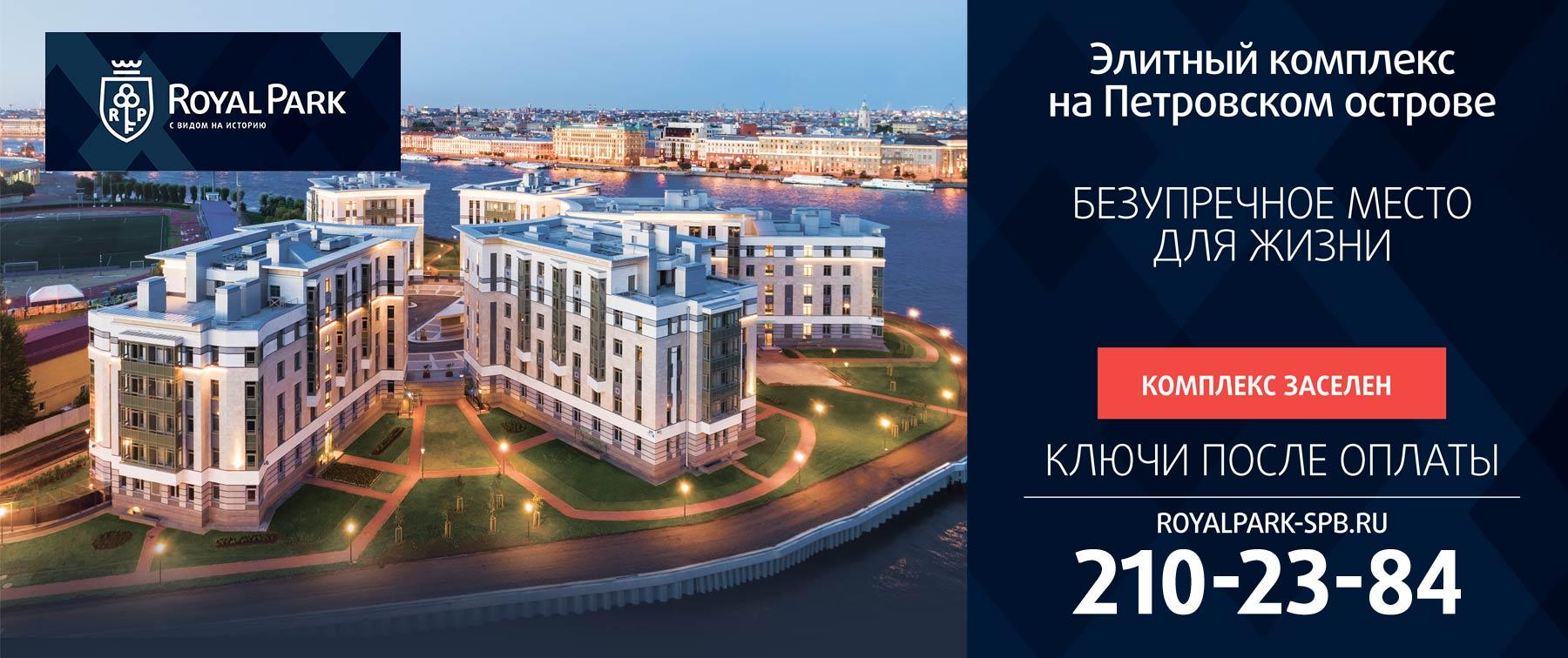 f5c2c89bdbc67 Элитная недвижимость в Санкт-Петербурге